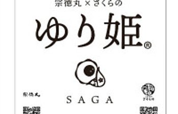 ゆり姫®一般販売開始します。のイメージ